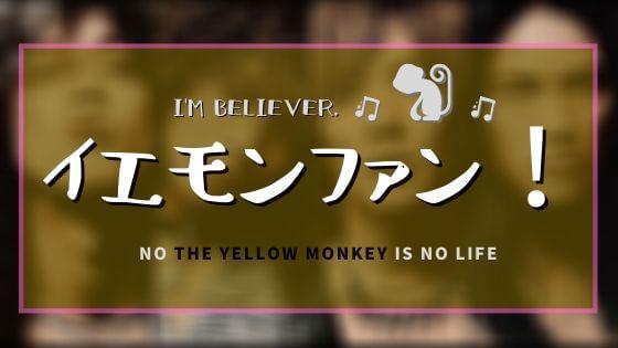 イエモンファン!~THE YELLOW MONKEYは人生~