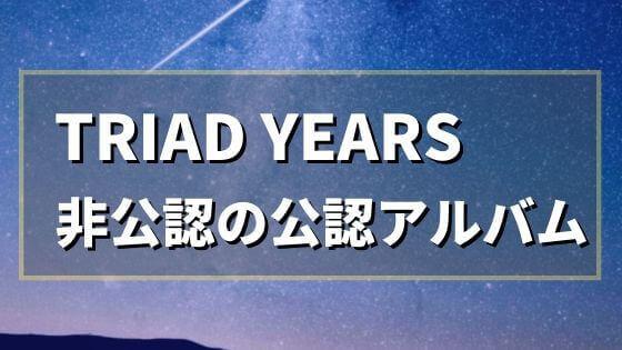 TRIAD YEARSの意味とは?イエモンの非公認公認アルバム?収録曲も!