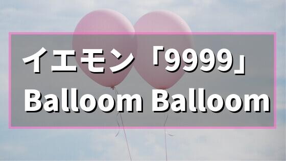 THE YELLOW MONKEY【Balloon Balloon】の歌詞と意味と感想!