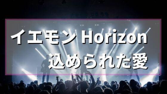 イエモン「Horizon」の意味と歌詞と解釈!エマのメンバーへの想いが詰まった名曲