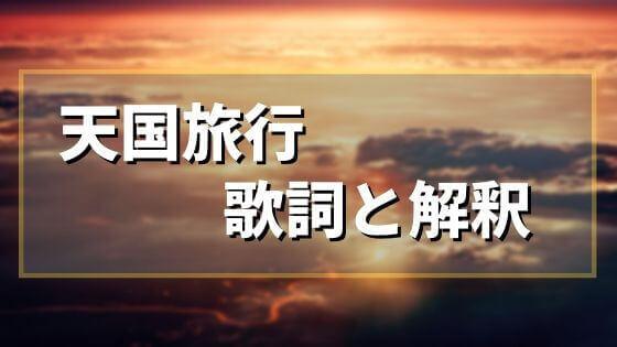 天国旅行(THE YELLOW MONKEY)の歌詞の解釈と感想!つくしんぼうとは?【イエモン】