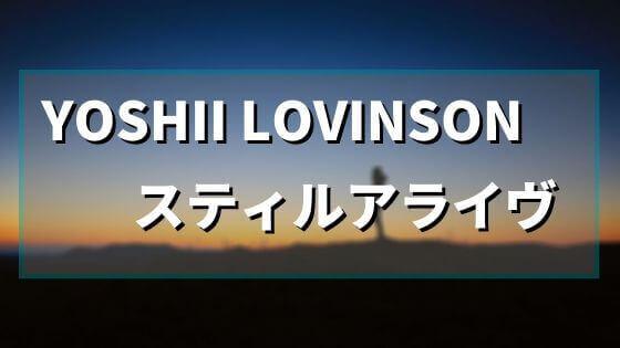 スティルアライヴ(YOSHII LOVINSON)の歌詞と意味