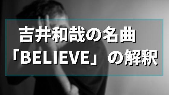 吉井和哉「BELIEVE(ビリーブ)」の歌詞の意味を考察