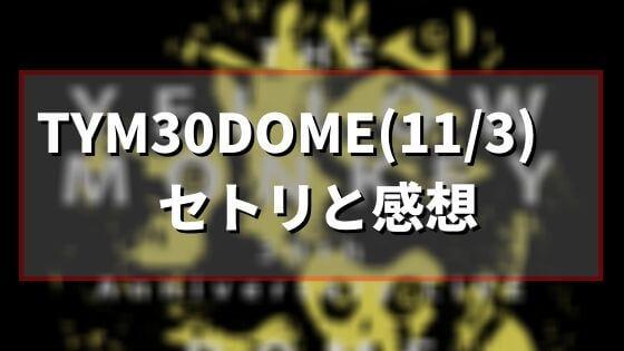 【TYM30 DOME セトリ】THE YELLOW MONKEYの11月3日東京ドーム公演のセットリスト