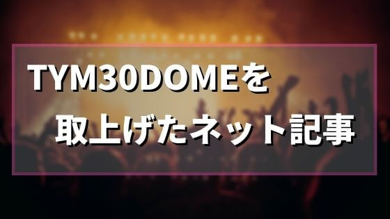 【TYM30 DOME】THE YELLOW MONKEYのライブについて書かれたネット記事まとめ