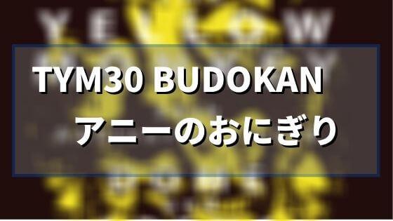 【TYM30 BUDOKAN セトリ】THE YELLOW MONKEYの12月28日日本武道館のセットリスト