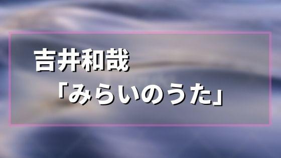 吉井和哉「みらいのうた」の歌詞は全人類に届けたい名曲【ディズニープラスタイアップ】